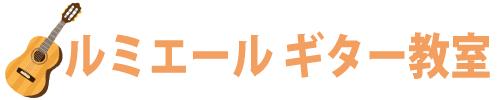 藤沢市のギター・ウクレレ教室|ルミエール ギターウクレレ教室